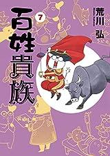 百姓貴族(7) (ウィングス・コミックス) Kindle版