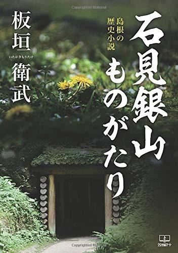 石見銀山ものがたり:島根の歴史小説の詳細を見る