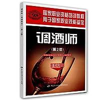 国家职业资格培训教程:调酒师(基础知识)(第2版)