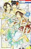 フラレガール 4 (花とゆめCOMICS)