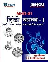 MHD-1 Hindi Kavye-1