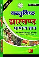 Vastunishth Jharkhand Samanya Gyan (Hindi) - For JPSC, JSSSC, JSERC, SI, JTET - KBC Nano