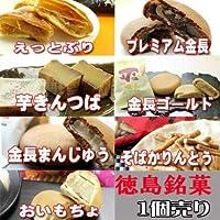 徳島銘菓 1個販売 芋きんつば