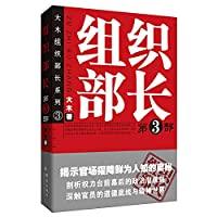 Minister of Organization Department -the Third Part (Chinese Edition)