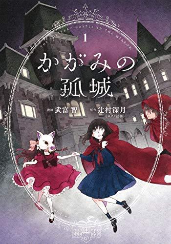 かがみの孤城 1 (ヤングジャンプコミックス)