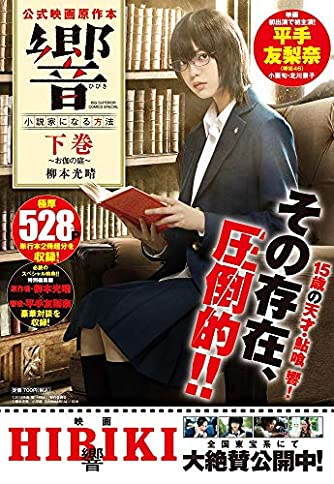 響~小説家になる方法~ 公式映画原作本: お伽の庭 (下巻) (ビッグコミックススペシャル)