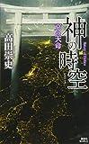 神の時空 ―京の天命― (講談社ノベルス)