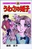 うわさの姫子 29 (てんとう虫コミックス)
