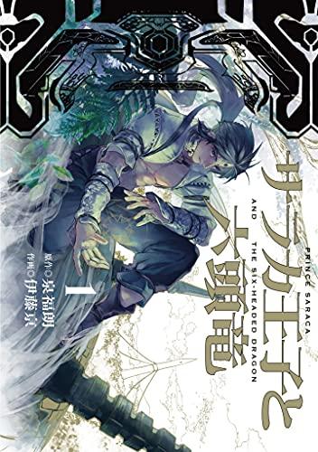 【Amazon限定イラスト特典ペーパー付き】サラカ王子と六頭竜 1 _0