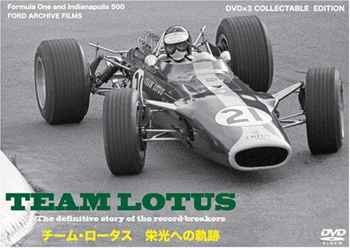 チーム・ロータス 栄光への軌跡 (初回限定BOXセット) DVD