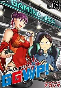 GGWP! -グッドゲームウェルプレイド!-(4) (サイコミ×裏少年サンデーコミックス)