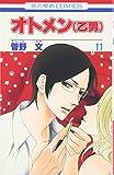 オトメン(乙男) 第11巻 (花とゆめCOMICS)