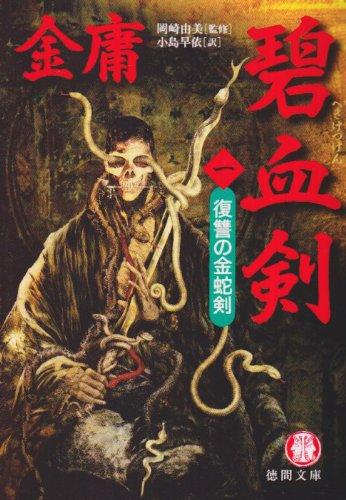 碧血剣〈1〉復讐の金蛇剣 (徳間文庫)の詳細を見る