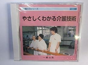 やさしくわかる介護技術 一橋DVDシリーズ D-148 (一橋DVDシリーズ)