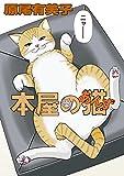 本屋の猫(あんず) (DigitalGeneration)