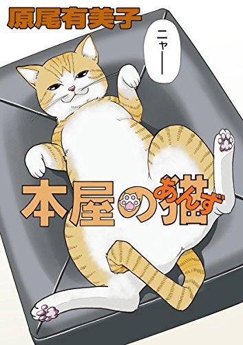 本屋の猫(あんず) (DigitalGeneration)の詳細を見る