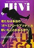 Hivi(ハイヴィ) 2019年 05 月号
