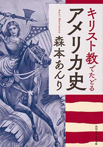 キリスト教でたどるアメリカ史 (角川ソフィア文庫)の詳細を見る