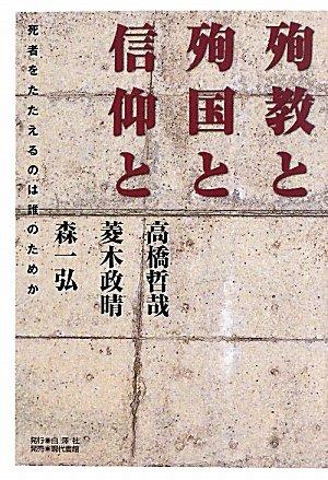 Junkyō to junkoku to shinkō to : shisha o tataeru no wa dare no tame ka