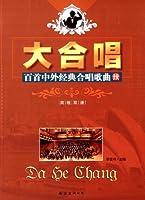 中国音乐总谱大典·祝福中华:交响合唱