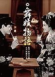 舞妓物語[DVD]