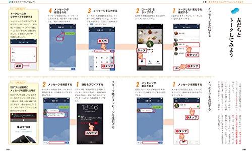 『48歳からのLINE入門 iPhone/Android対応』の3枚目の画像