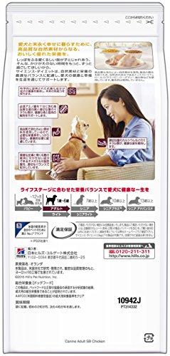 ヒルズサイエンス・ダイエットドッグフード成犬用アダルト1歳以上小粒チキン1.4kg