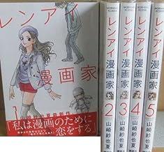 レンアイ漫画家 コミック 1-5巻セット (モーニング KC)