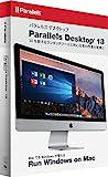 パラレルスParallels Desktop 13 for Mac Box JP