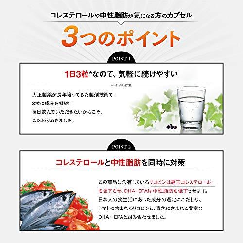 【機能性表示食品】コレステロールや中性脂肪が気になる方のカプセル〔リコピンDHAEPA〕90cap大正製薬