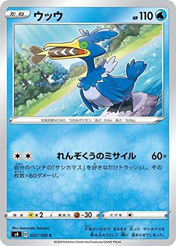 ポケモンカードゲーム S4 027/100 ウッウ 水 (C コモン) 拡張パック 仰天のボルテッカー