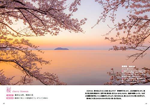 三才ブックス『100年後まで残したい!日本の美しい花風景』