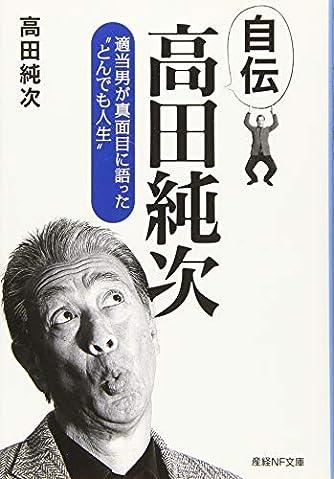 自伝 高田純次 適当男が真面目に語った〝とんでも人生〟 (産経NF文庫)