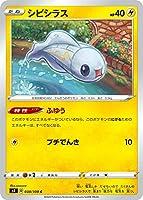 ポケモンカードゲーム S4 038/100 シビシラス 雷 (C コモン) 拡張パック 仰天のボルテッカー