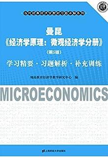 曼昆《经济学原理:微观经济学分册》(第5版)学习精要习题解析补充训练 (当代经典经济学教材习题详解系列)