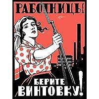 ポスター ソ連のロシア革命労働者のライフルの宣伝広告 A3サイズ [インテリア 壁紙用] 絵画 アート 壁紙ポスター