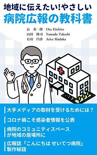 地域に伝えたい!やさしい病院広報の教科書 なるほど医療介護経営