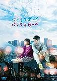 ジオラマボーイ・パノラマガール[DVD]