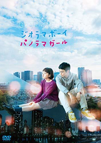 ジオラマボーイ・パノラマガール [DVD]
