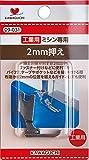 KAWAGUCHI ミシンのアタッチメント 直線用 2mm押え 工業用 09-031