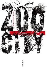 Zoo City (Japanese Edition)