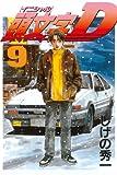 頭文字D(9) (ヤングマガジンコミックス)