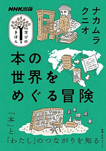 NHK出版 学びのきほん 本の世界をめぐる冒険 (教養・文化シリーズ NHK出版学びのきほん)