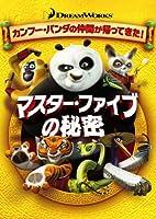 マスター・ファイブの秘密 [DVD]