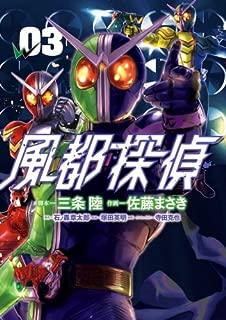 風都探偵 コミック 1-3巻セット