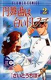 円舞曲は白いドレスで(2) (フラワーコミックス)