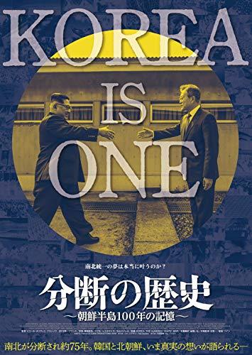 分断の歴史~朝鮮半島100年の記憶~ [DVD]