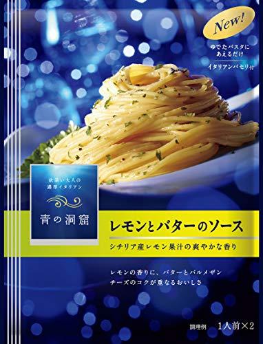 青の洞窟 レモンとバターのソース 48g ×5袋