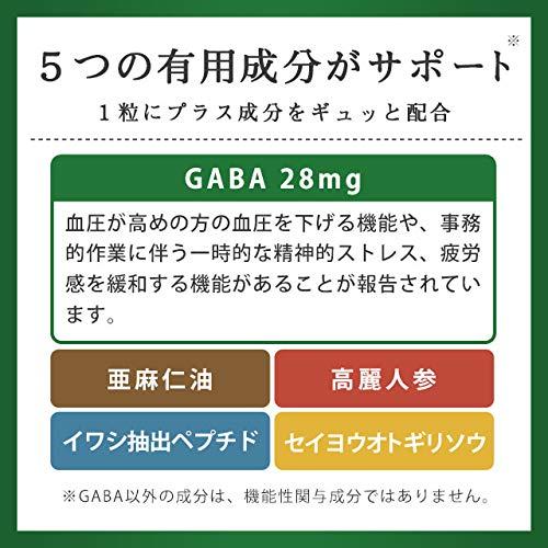 オーガランド[ogaland]GABA(ストレスの軽減、疲労感の緩和)アマニオイルイワシ抽出ペプチドサプリメント[30粒/約1ヶ月分][機能性表示食品]