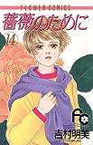 薔薇のために(14) (フラワーコミックス)
